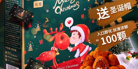 【精选好物·圣诞礼物重磅来袭】叮咚,您的圣诞巧克力已送达!59元/2盒(约200颗4种口味:卡布奇诺+太妃香味+朗姆酒味+榛子酱香味)抢价值118元【诺梵圣诞巧克力】还赠送圣诞帽哦~