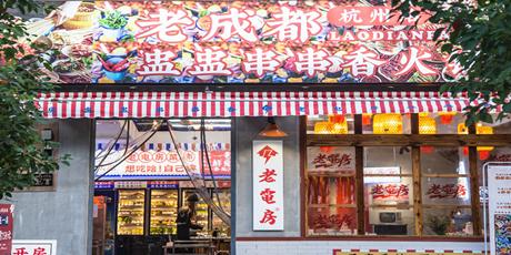 【滨江区新月路 无需预约 老电房盅盅火锅】吃货请就位!19.9元起可享3-4人超值套餐,排队也要去打卡,穿回80年代热辣开涮!