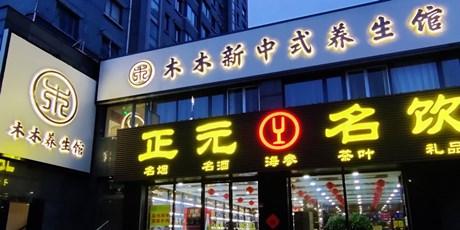 【新中式养生馆】打破亚健康!仅68元价抢购价值168元的超长60分钟足疗!快来木木主题养生馆打卡吧!