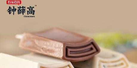 【千千生鲜丨冷链包邮】好吃到舔棍子,雪糕界的爱马仕!99元抢【钟薛高】轻牛乳×6+半半巧×3+丝绒可可×1,高颜值,疯狂pick!